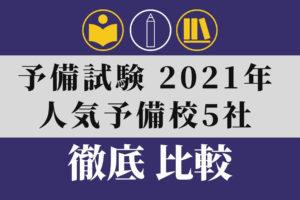 司法試験・予備試験 予備校5社を比較【2021年版最新】
