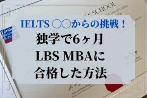 【MBA受験記】ロンドンビジネススクール(LBS) に6ヶ月で合格した勉強法