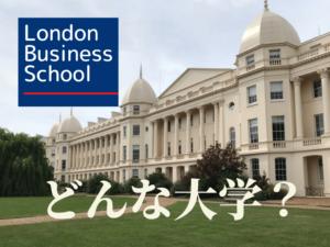 【MBA受験記】London Business School(LBS)ってどんな大学?