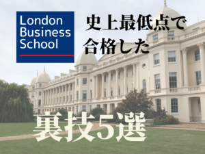 【MBA独学受験】半年でLBSに合格した裏技5選