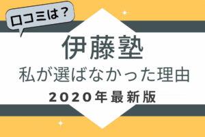 伊藤塾の口コミ・評判は?【2020年最新】私が伊藤塾を選ばなかった理由