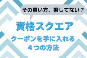 資格スクエア割引クーポン・セール・キャンペーンまとめ【2021年最新版】