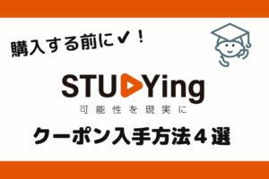 スタディング割引クーポン・キャンペーンまとめ【2021年最新】