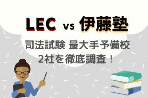 LEC vs 伊藤塾 6つの項目で徹底比較【2020年版】