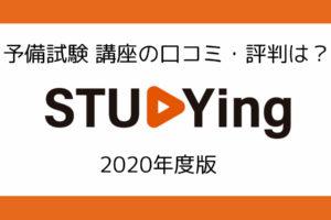 スタディング(STUDYing)予備試験講座の評判は?【2020年最新版 予備試験 予備校まとめ】