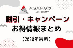 アガル-ト割引クーポン・セールまとめ【2021年最新】