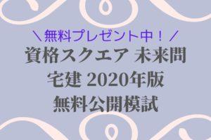 資格スクエア未来問 宅建 2020年版を無料公開【視聴期限20年11月末まで】