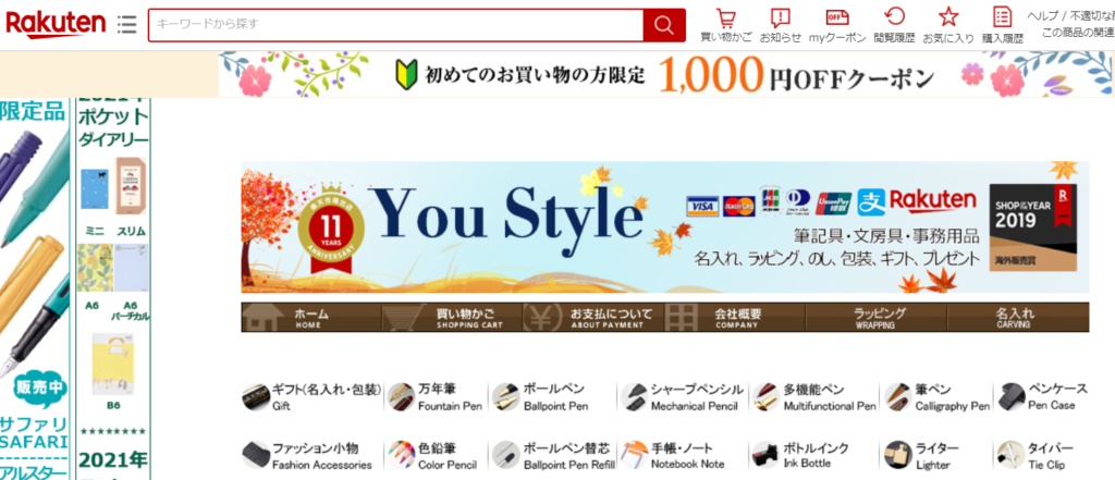 You Styleトップページ