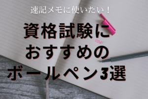 資格試験におすすめのボールペン3選【予算2,000円前後】