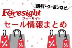 フォーサイト割引クーポン・キャンペーンまとめ【2021年最新】