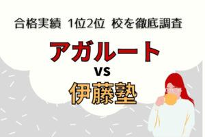 アガルートと伊藤塾を比較【2021年最新版】